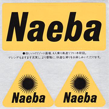 naeba_sticker.jpg