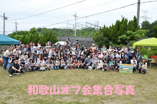 和歌山オフ会 集合写真 (たつたパパ撮影)