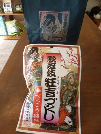 歌舞伎座のお土産♪