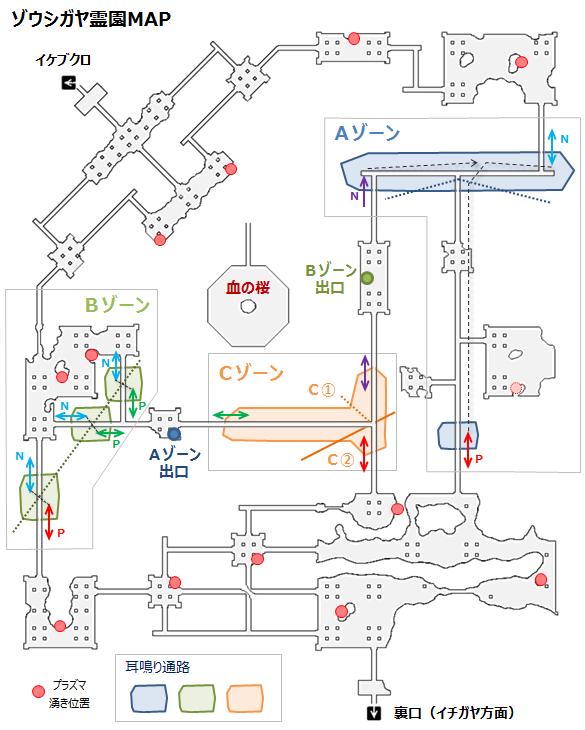 ゾウシガヤ霊園フィールドマップ(120823)