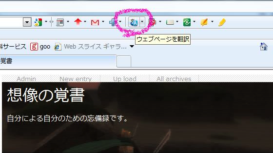 グーグル翻訳の実力(ボタン)