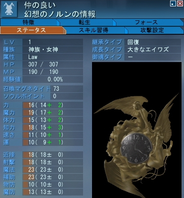幻想ノルンLv1(エイワズ大)