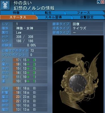 幻想ノルンLv1(テイワズ)