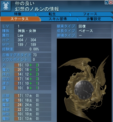 幻想ノルンLv1(ペオース)
