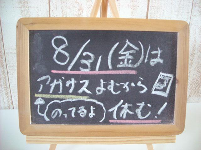 20120830.jpg
