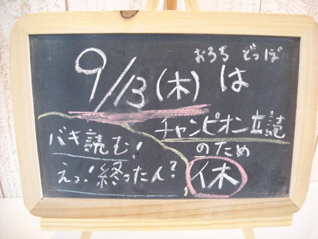 20120909-002.jpg