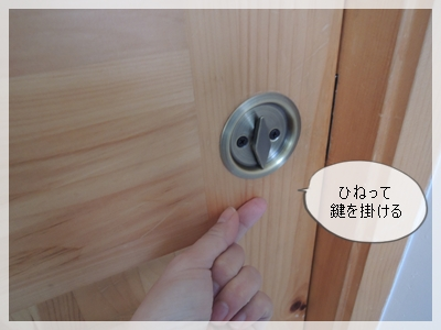鍵を掛ける