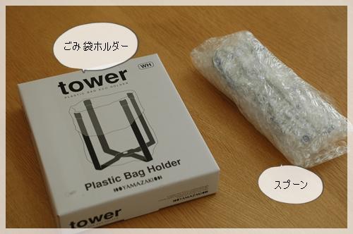 ごみ袋ホルダー