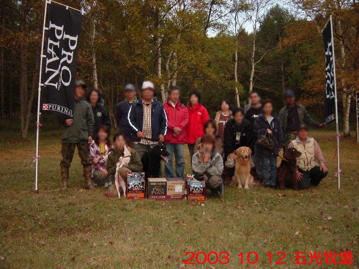 06) 2003 10 12 五光牧場