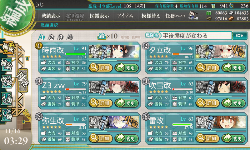 KanColle-141116-03295364.png