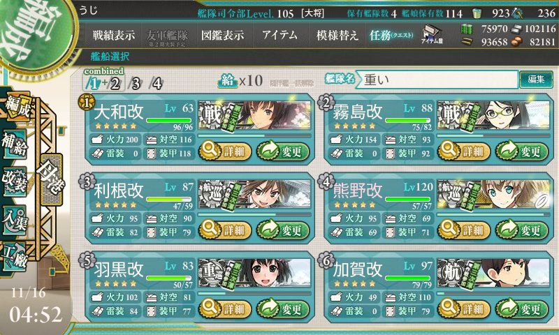 KanColle-141116-04524164.png