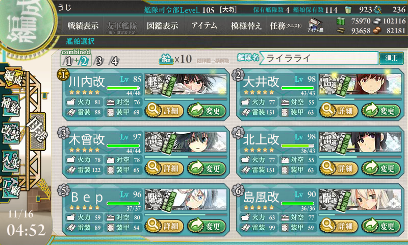 KanColle-141116-04525467.png