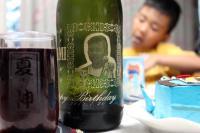 サプライズプレゼントは写真彫刻ワイン