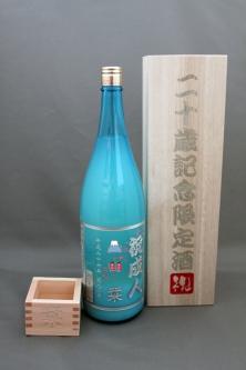 祝成人一升瓶と桐箱彫刻