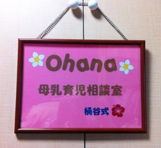 Ohana 母乳育児相談室 看板