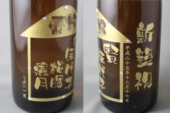 新築祝にも一升瓶彫刻と桐箱彫刻