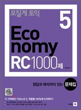 Economy RC5