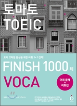 トマトFINISH1000題VOCA