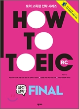 HOW TO TOEIC FINAL
