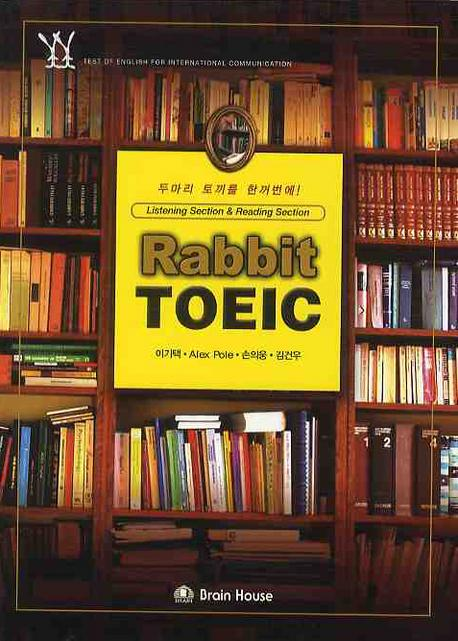 Rabbit TOEIC本