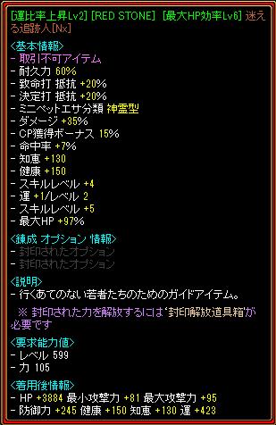 RedStone 12.05.27[03]