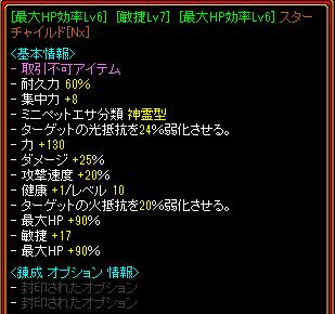 RedStone 12.07.08[04]