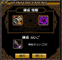 RedStone 12.12.12[04]