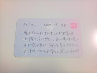 虹子のメッセージカードサンプル♪