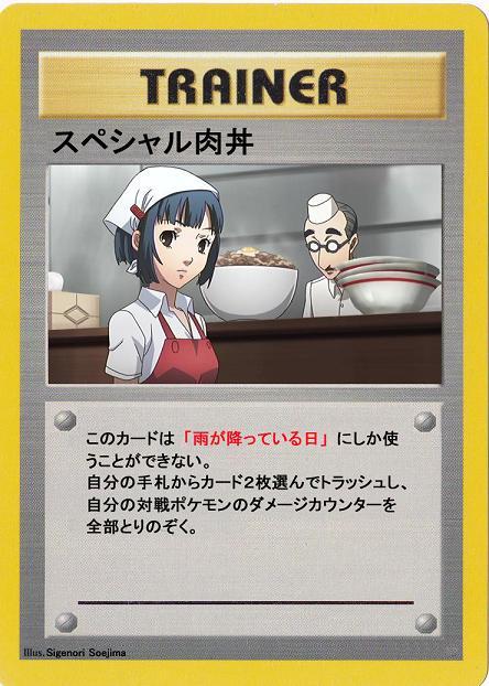 スペシャル肉丼