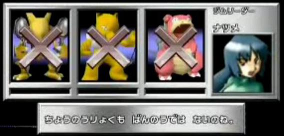 ナツメ(ポケスタ金銀3)