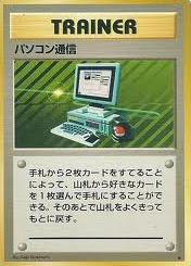 旧パソコン通信