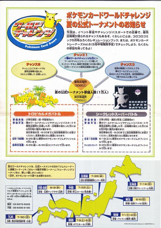 ワールドチャレンジ夏表01