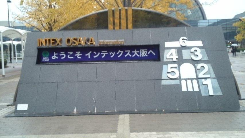 とある大阪のインテックス