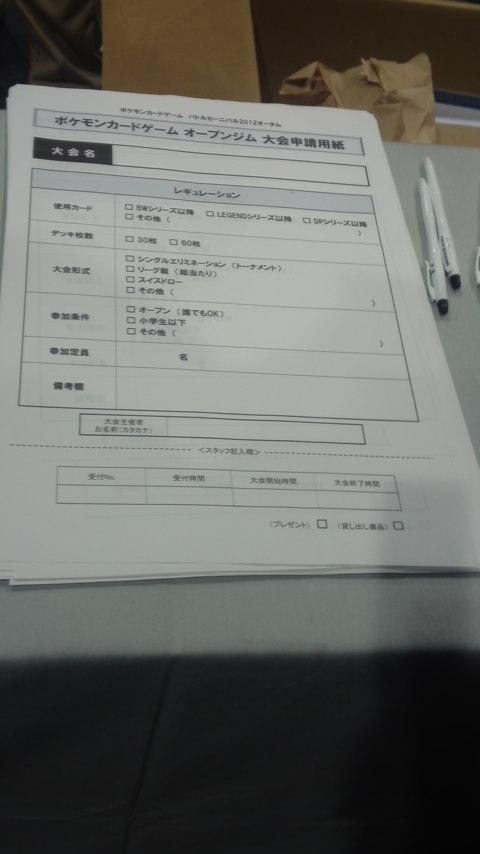オープンジム参加申請書
