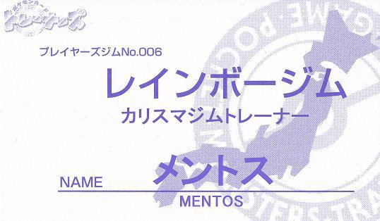 メントス名刺01