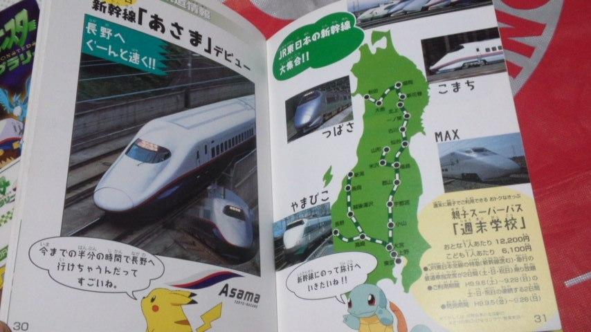 JR東日本の鉄道情報