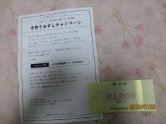 IMG_0137_convert_20120720213719.jpg