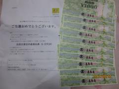 IMG_0175_convert_20120824225628.jpg