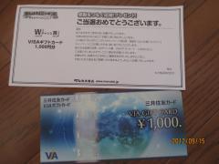 IMG_0246_convert_20120915192052.jpg
