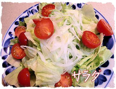 サラダです