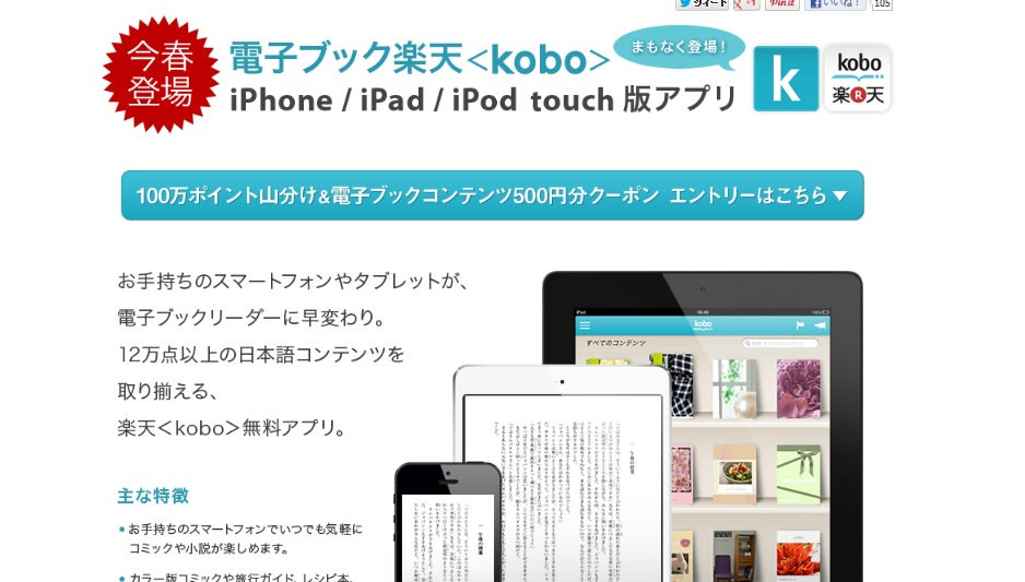 kobo_iOS_iPad.jpg