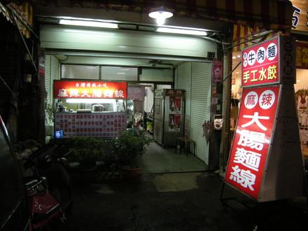 麻辣大腸麺線@台湾台中市西屯区