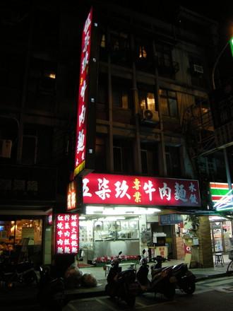 五七九牛肉麺延吉店@台湾台北市大安区