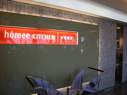 homee KITCHEN@台湾桃園県大園鄉