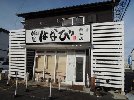 麺屋はなび 桑名店