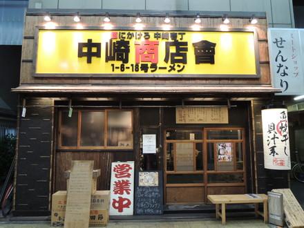 麬にかけろ 中崎壱丁 中崎商店會1-6-18号ラーメン