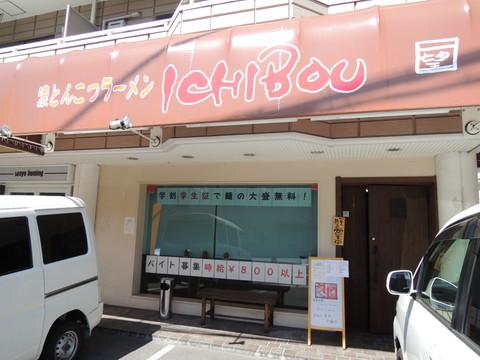 濃とんこつラーメン 一望(ICHIBOU)