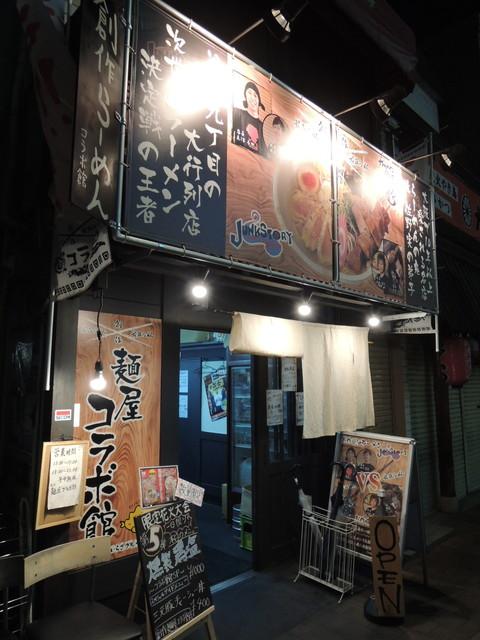創作麺屋コラボ館 鴻池店(食後に撮影)