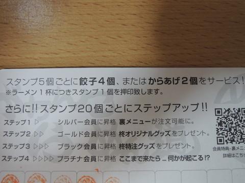「がちんこらーめん道 柊」のスタンプカード