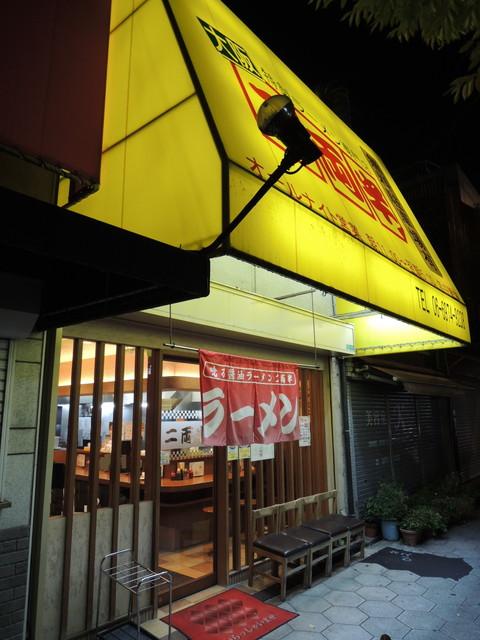 二両半 鶴橋本店